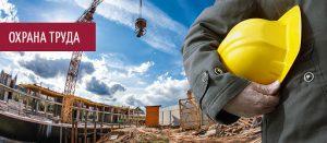 Зачем нужно обучение по охране труда работников?